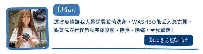 【集購】WASHBO|兩用紫外線除菌 UV 洗衣球