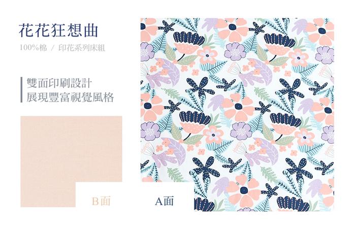 BBL Premium|【花花狂想曲】100%棉.印花床包組(雙人)
