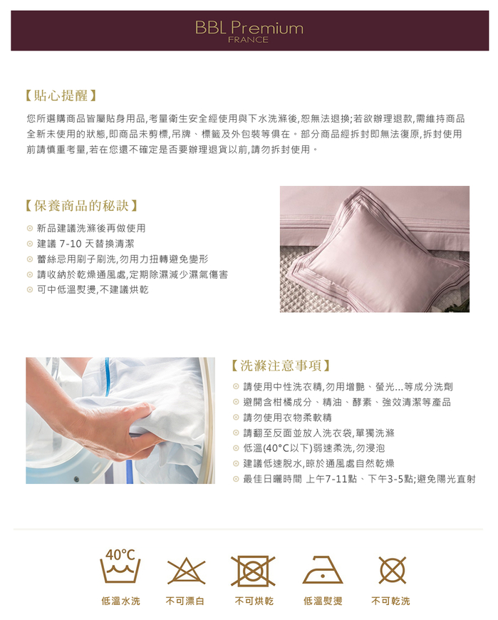 BBL Premium 親柔棉.印花床包組-愛瑪小姐(雙人)