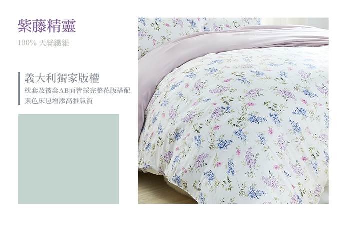 BBL Premium 100%天絲印花床包組-紫藤精靈(雙人)