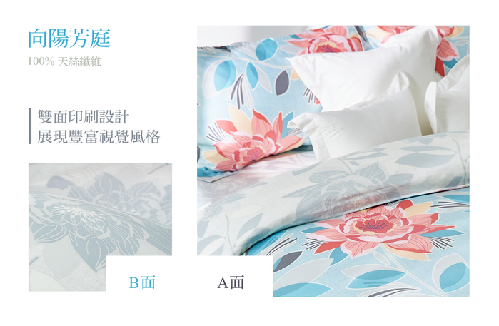 BBL Premium|100%天絲印花床包組-向陽芳庭(雙人)