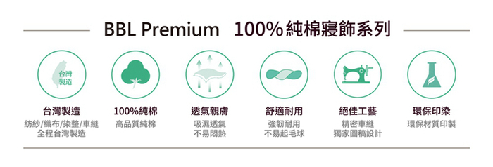 BBL Premium|100%棉.印花傳統涼被(單人)