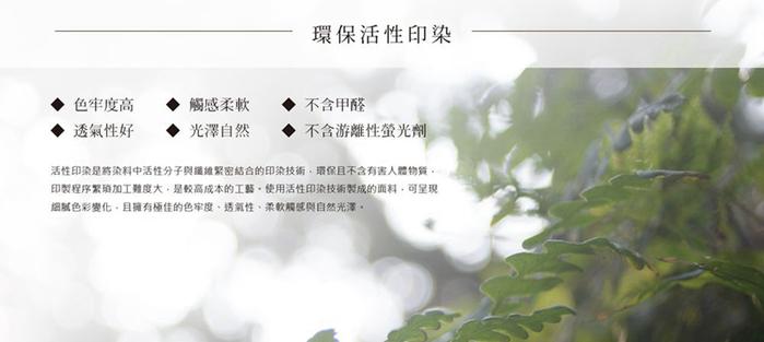 BBL Premium 100%棉.印花傳統涼被(單人)