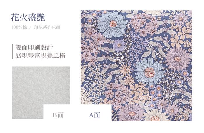(複製)BBL Premium|100%棉印花傳統涼被-午後花園派對(單人)