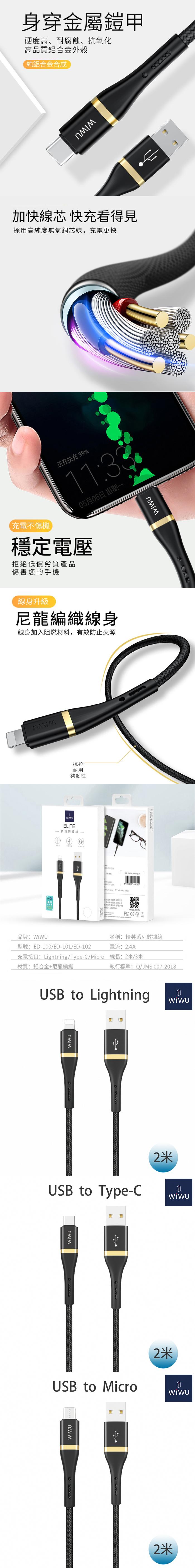 WiWU 精英系列數據線 USB-A( 2公尺)