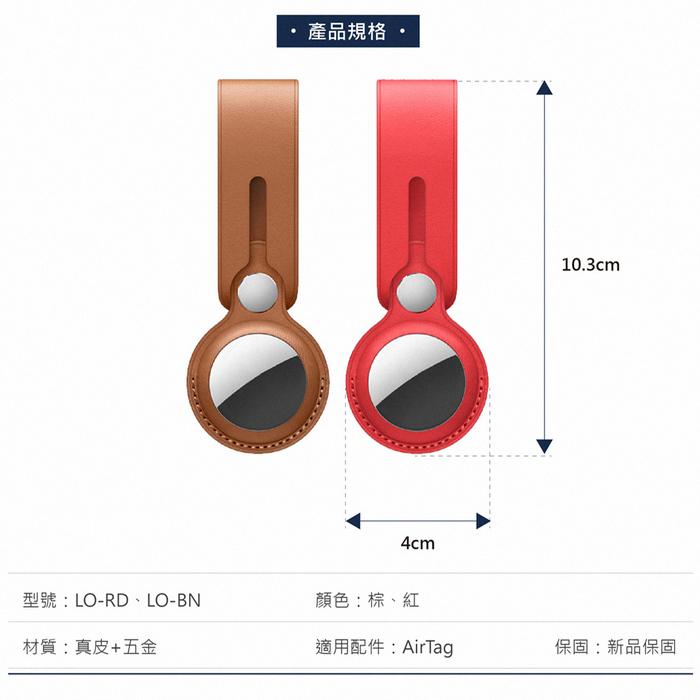 (複製)WiWU   AIRTAG系列皮革鑰匙圈 3色