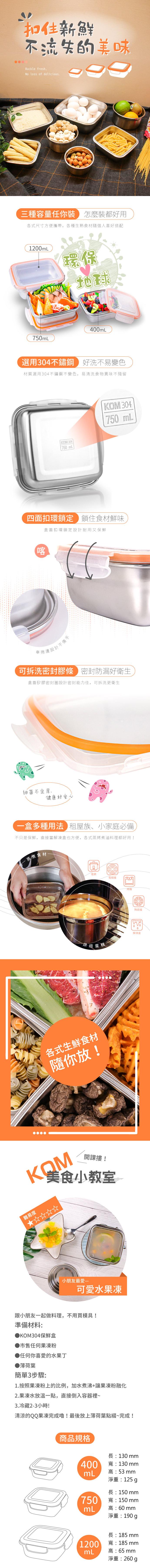 (複製)KOM 304抗菌保鮮盒三件組 紫色