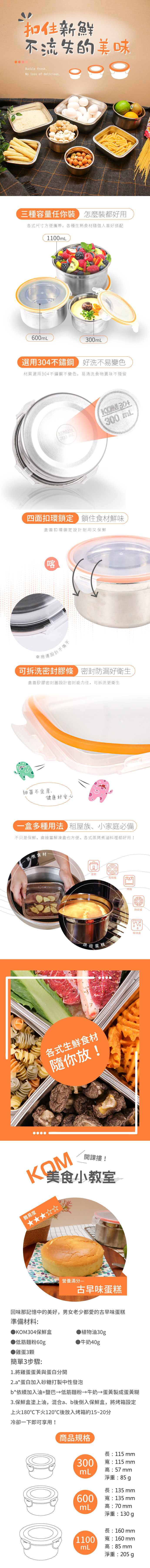 (複製)KOM|日式不鏽鋼保鮮盒三件組 方型