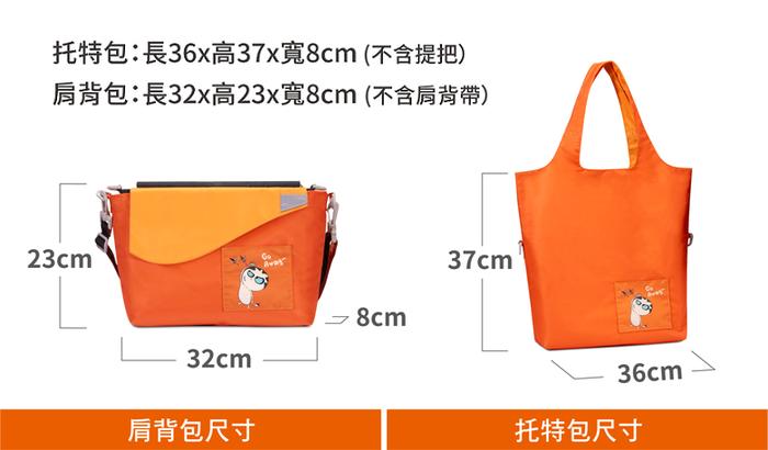 seisei|遛遛包-斜背包+托特包 二合一高機能收納 (就是橘 Tangerine)