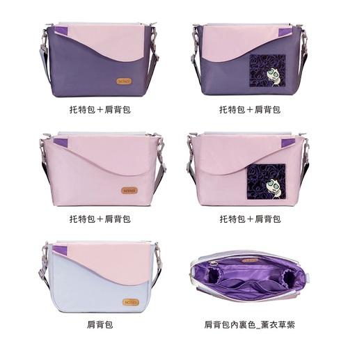 seisei|遛遛包-斜背包+托特包 二合一多功能收納 (有點紫 Lavender)