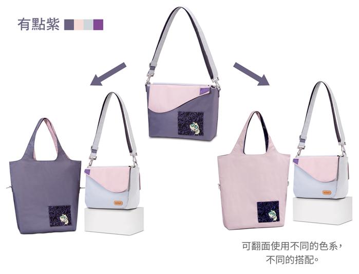 seisei|遛遛包-斜背包+托特包 二合一高機能收納 (有點紫 Lavender)
