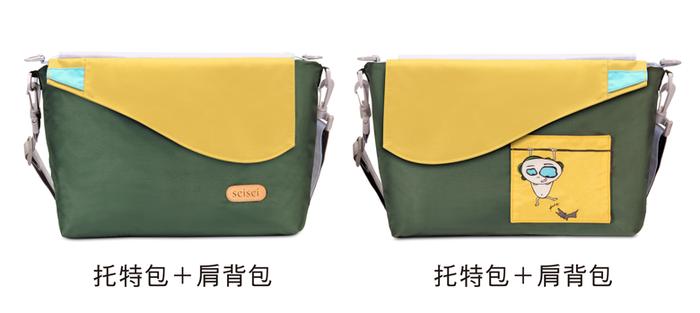 seisei|遛遛包-斜背包+托特包 二合一高機能收納 (黃配綠 Shamrock)