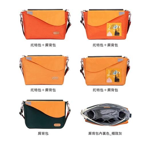 seisei 遛遛包-斜背包+托特包 二合一多功能收納 (金盞橘 Canary)