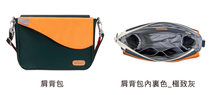 seisei 遛遛包-斜背包+托特包 二合一高機能收納 (金盞橘 Canary)