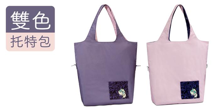seisei|雙色托特包-肩背手提兩用 撞色搭配 雙正面 (有點紫 Lavender)