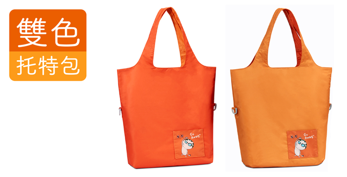 seisei|雙色托特包-肩背手提兩用 撞色搭配 雙正面 (就是橘 Tangerine)