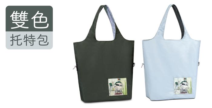 seisei|雙色托特包-肩背手提兩用 撞色搭配 雙正面 (優良綠 Forest)