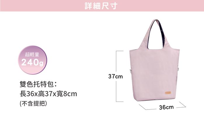 seisei|雙色托特包-肩背手提兩用 撞色搭配 雙正面 (櫻花粉 Cherry blossom)
