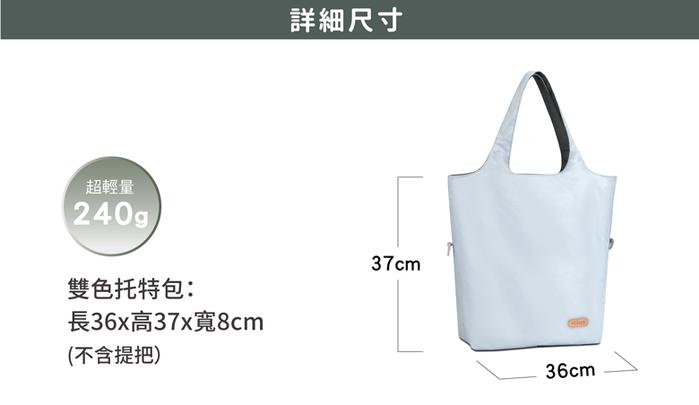 seisei|雙色托特包-肩背手提兩用 撞色搭配 雙正面 (雲石灰 Mist blue)