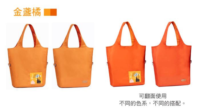 seisei|雙色托特包-肩背手提兩用 撞色搭配 雙正面 (金盞橘 Canary)