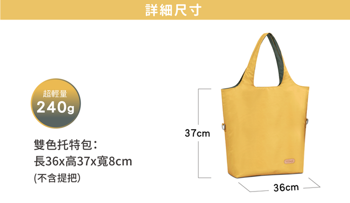 seisei|雙色托特包-肩背手提兩用 撞色搭配 雙正面 (太陽黃 Bumblebee)