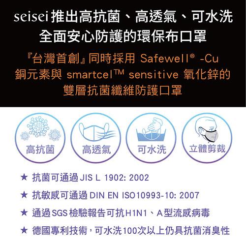 seisei|雙層抗菌消臭布口罩_專利銅元素+德國氧化鋅 (櫻花飄)