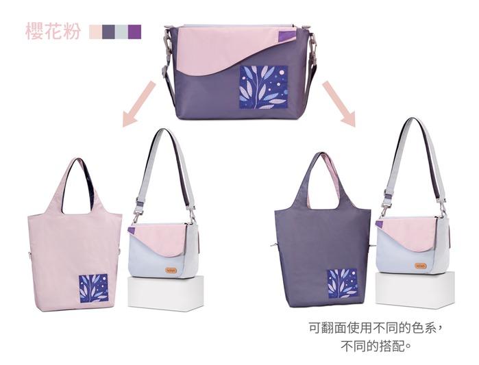 seisei 遛遛包-斜背包+托特包 二合一高機能收納 (櫻花粉 Cherry blossom)