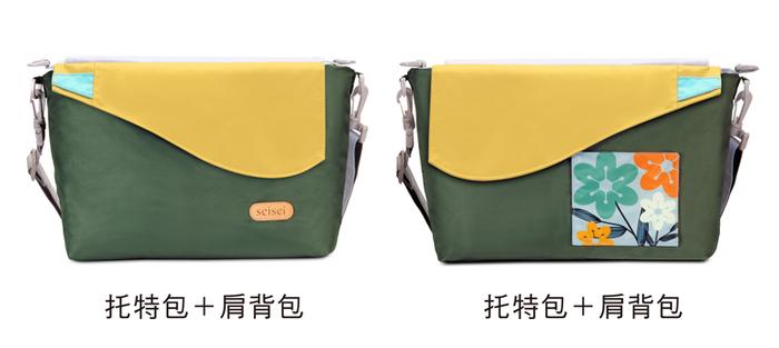 seisei|遛遛包-斜背包+托特包 二合一高機能收納 (太陽黃 Bumblebee)