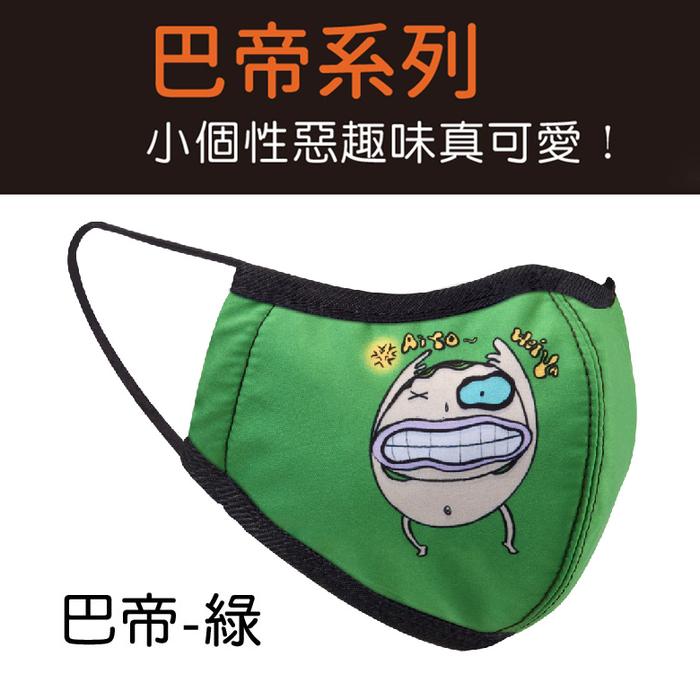 seisei 雙層抗菌纖維環保布口罩-巴帝傷腦筋(綠)