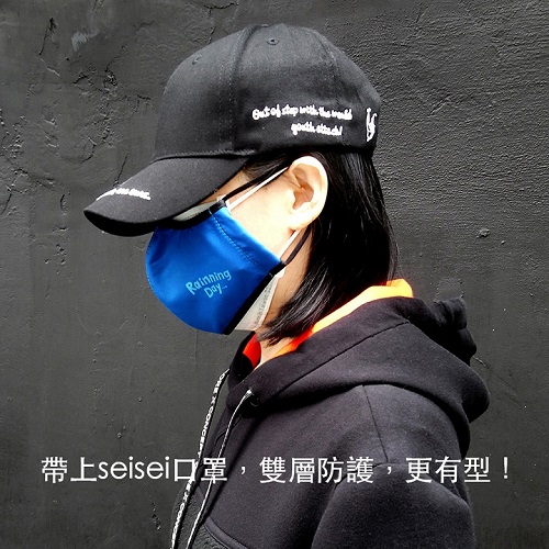 seisei|雙層抗菌消臭布口罩_專利銅元素+德國氧化鋅 (巴帝-藍)