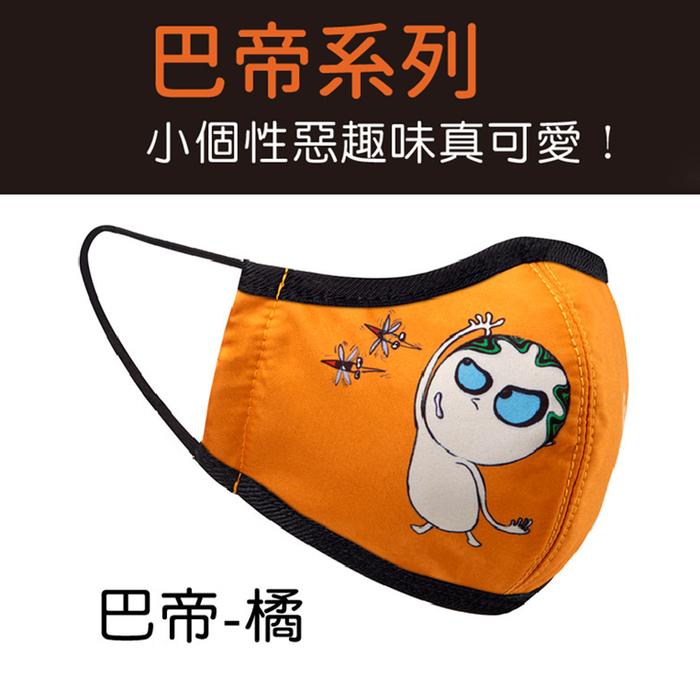 seisei|雙層抗菌纖維環保布口罩-巴帝有蚊子(橘)