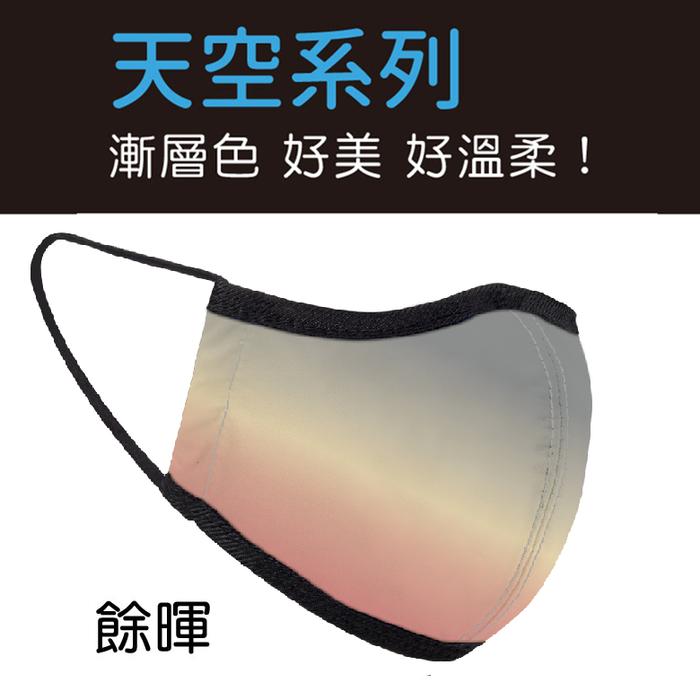 seisei 雙層抗菌纖維環保布口罩-天空(餘暉)