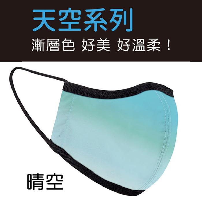 seisei|雙層抗菌纖維環保布口罩-天空(晴空)