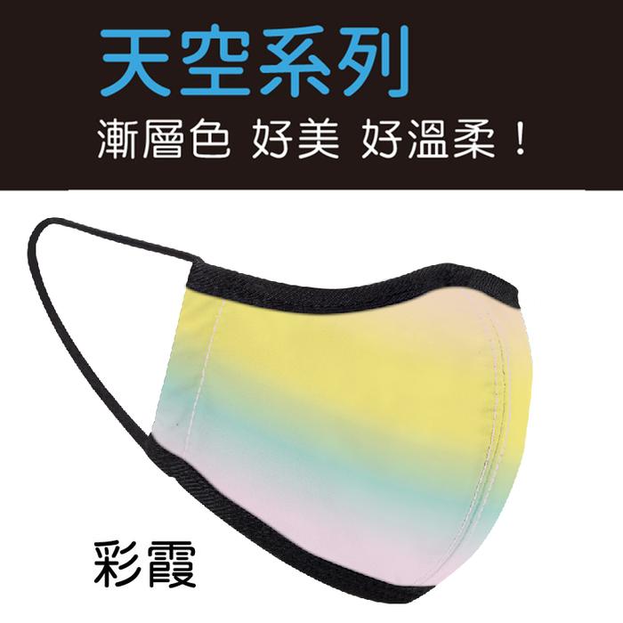 seisei|雙層抗菌纖維環保布口罩-天空(彩霞)