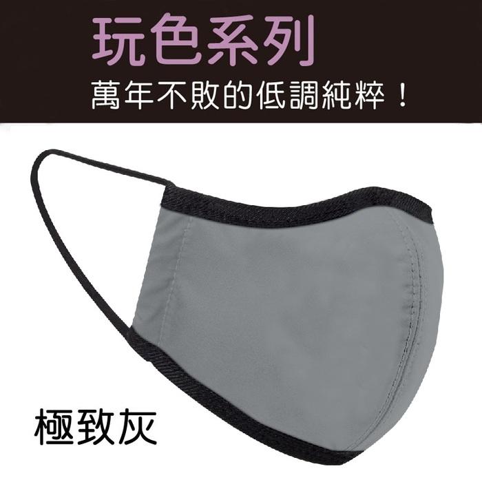 seisei|雙層抗菌纖維環保布口罩-玩色(極致灰)