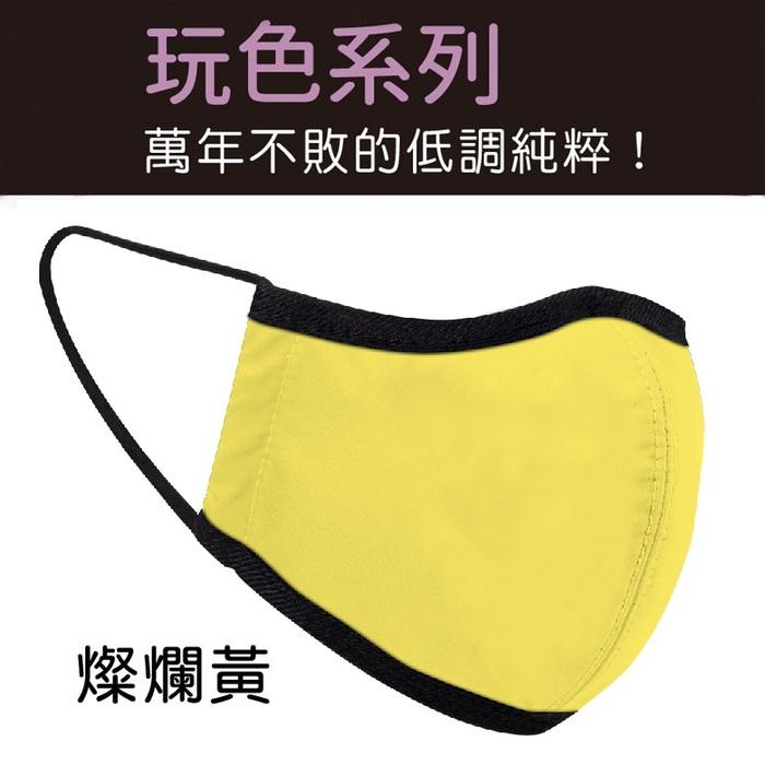seisei|雙層抗菌纖維環保布口罩-玩色(燦爛黃)