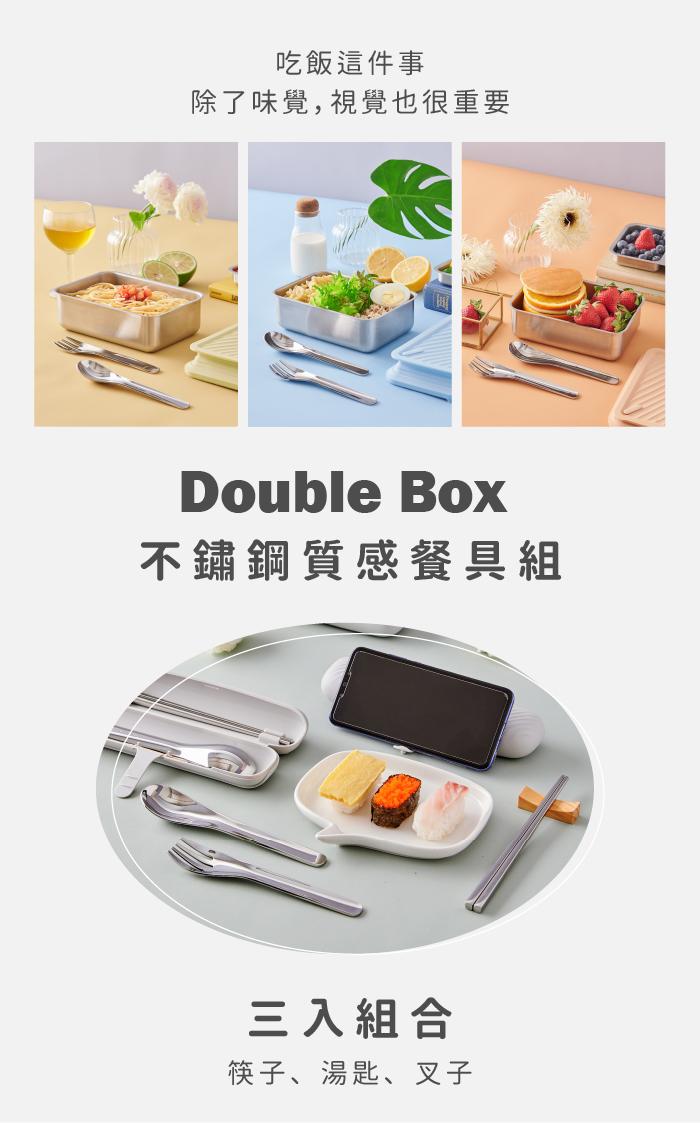 LiFE RiCH|Double Box 不鏽鋼質感餐具組