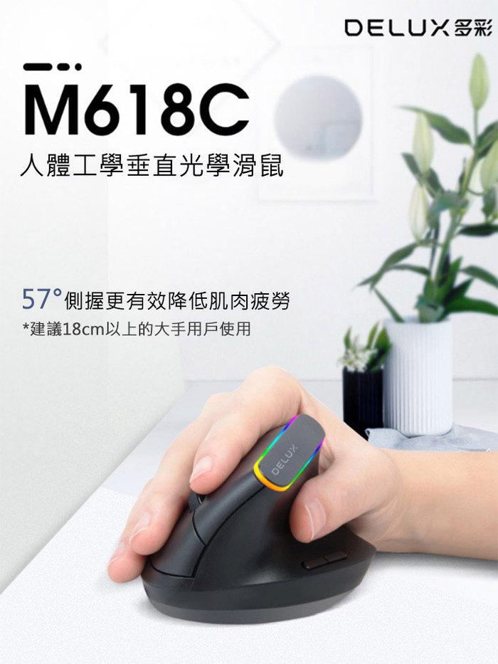 (複製)DeLUX T11 Designer 設計師鍵盤(PC/MAC)