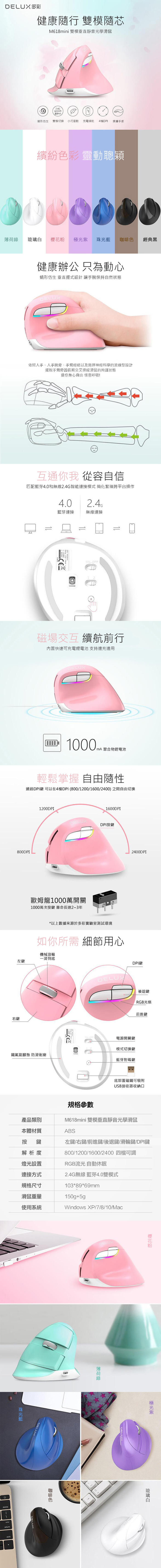 DeLUX M618mini 雙模垂直靜音光學滑鼠