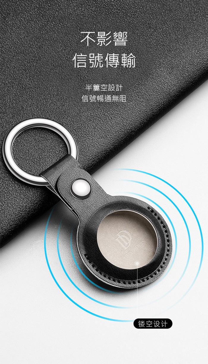 (複製)DUX DUCIS Apple AirTag TPU 環扣保護套(四入)