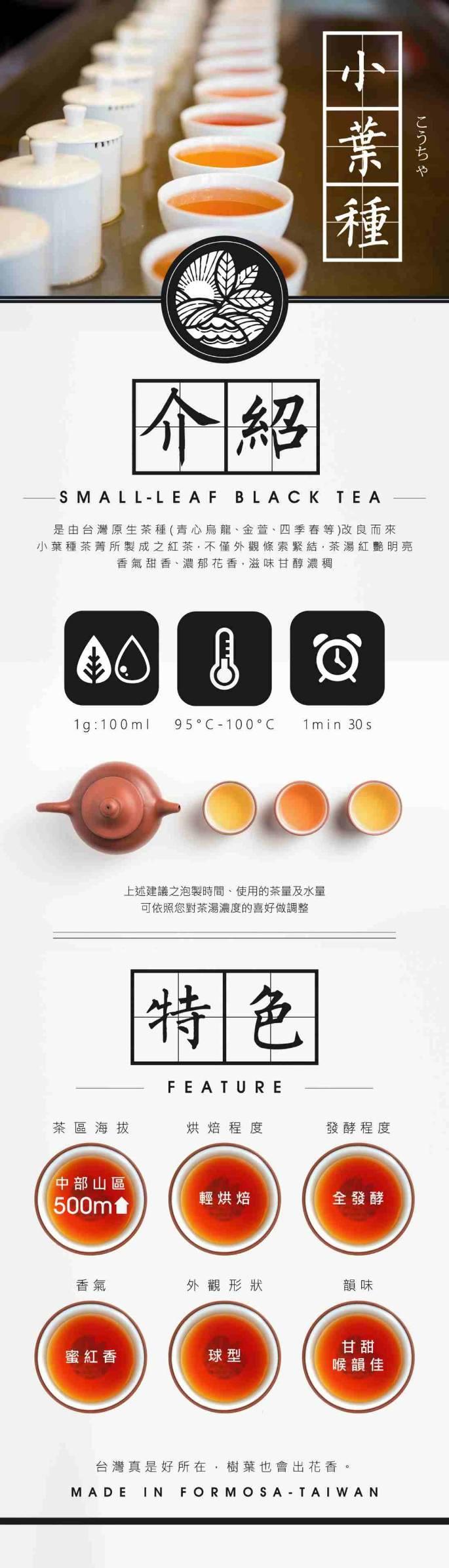 (複製)魏氏茶業WEIS' TEA【紅烏龍】75克 / RED OOLONG TEA