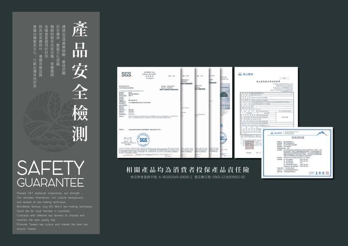 魏氏茶業 WEIS' TEA 杉林溪 75克 / SHANLINSI