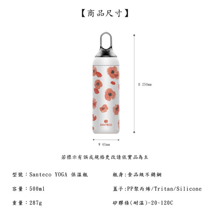SANTENCO YOGA ART 藝術系列保溫瓶500ml(小夜曲)
