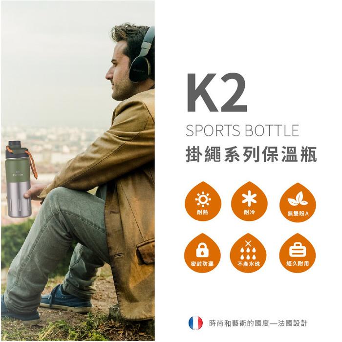 SANTECO|KTWO 戶外保溫瓶 500ml(靛藍)