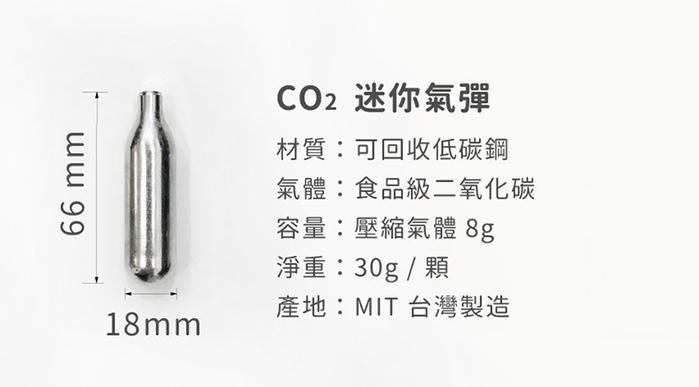 RICHMORE RichSoda氣泡水隨手瓶-CO2迷你氣彈(10顆)x3盒