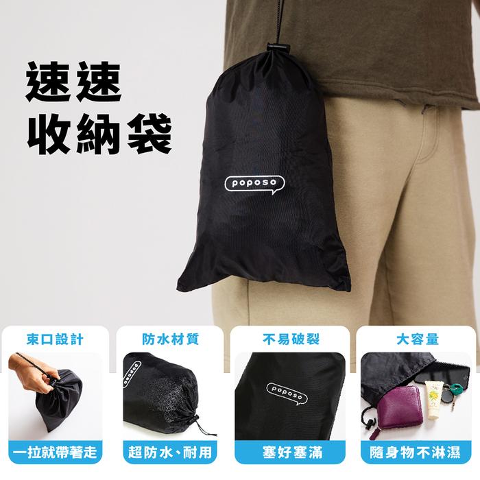 poposo|四合一 雨天救急包 (雨衣、鞋套、背包套、收納袋)