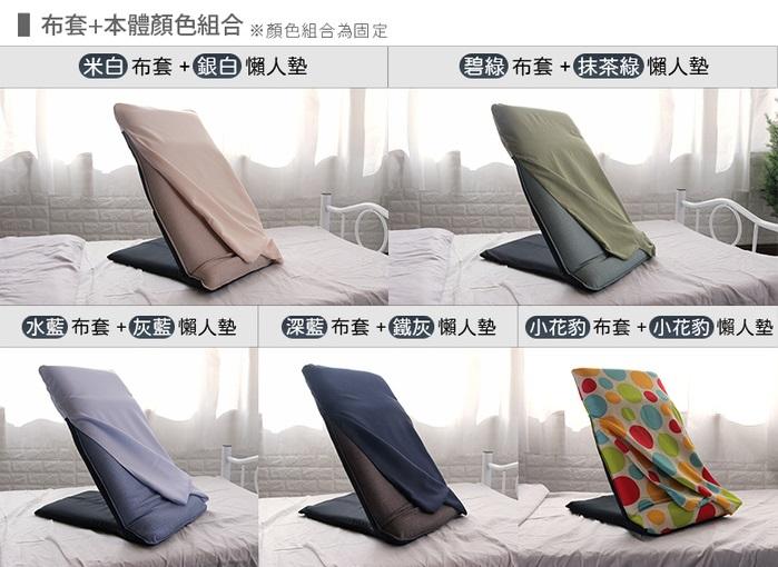 【集購】WM台客嚴選|LazyUP 懶人墊布套組(五色任選)