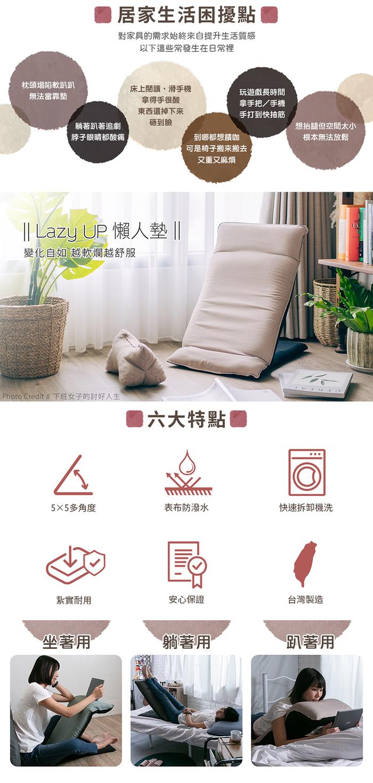 WM台客嚴選 LazyUP懶人墊(單入)