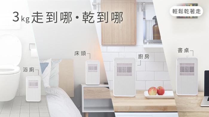 Roommi   最美輕量除濕機   小區域高效率  簡約白
