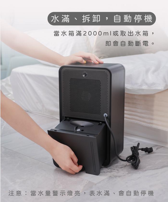 Roommi | 最美輕量除濕機 | 小區域高效率  工業黑